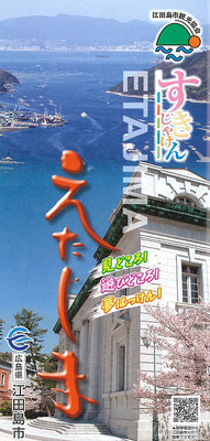 江田島市観光マップ