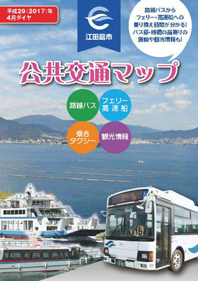 江田島市公共交通マップ