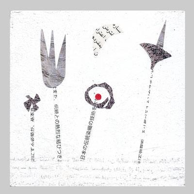 ohne Titel - Collage-Mischtechnik auf Holzkörper - 14 x 14 cm - 2016