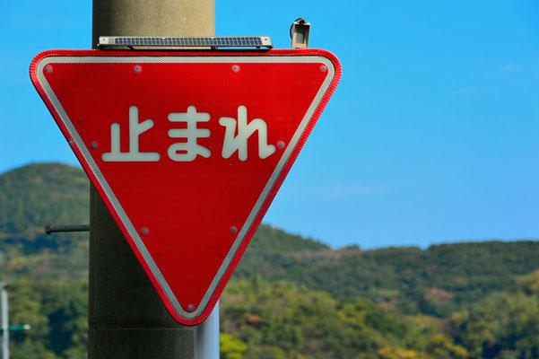 Japan, Izuhara