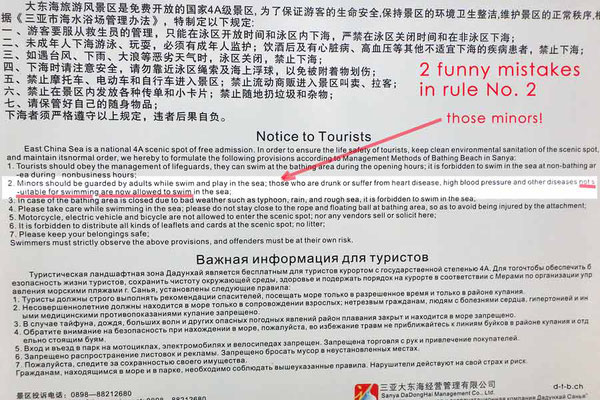 China.Sanya. 2funny mistakes in No.2!