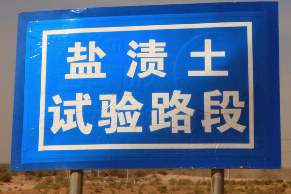 China.Strasse08