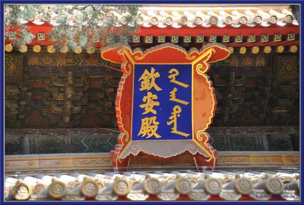 C0025Halle d.Kaiserlichen Friedens,Verbotene Stadt,Peking
