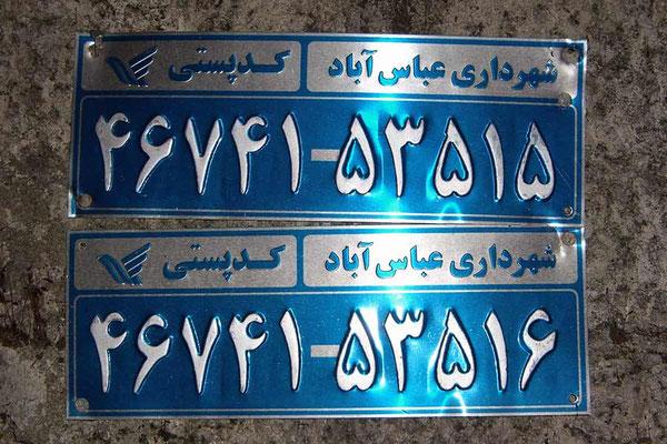 Iran. Hausnummer, Abbas Abad