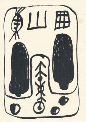 zu: Nähren- Versöhnung, 1987, Litho auf Karton