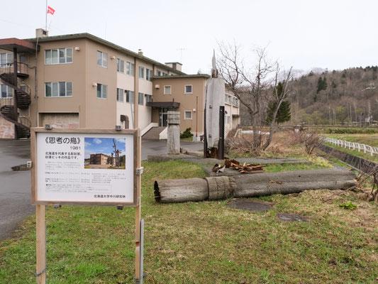 中川研究林庁舎の入口に説明看板を設置(積雪期は撤収予定)。