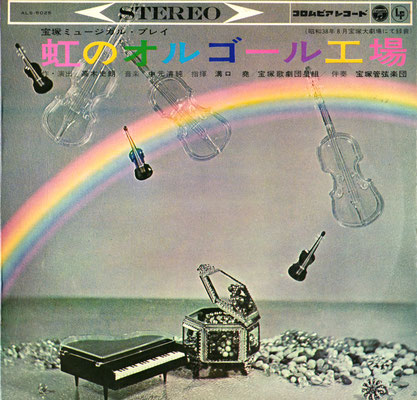 '63.11コロムビアレコード ミュージカル・プレイ『虹のオルゴール工場』S38年8月宝塚大劇場にて録音