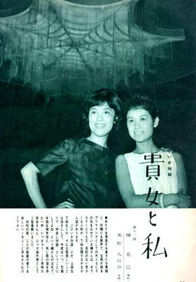 S38年「宝塚グラフ」ごひいき対談