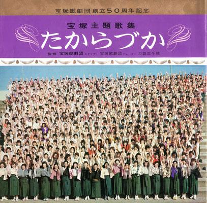 宝塚歌劇団創立50周年記念