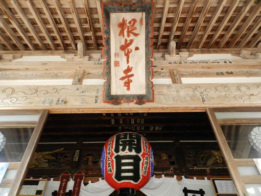 根本寺(その3)