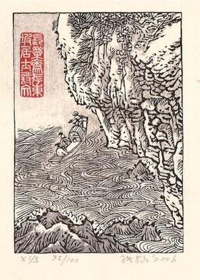 Honorable Mention für Zhang Yang, China (ähnliches Exlibris abgebildet).