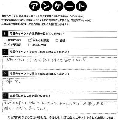相席カフェイベント参加者アンケート7