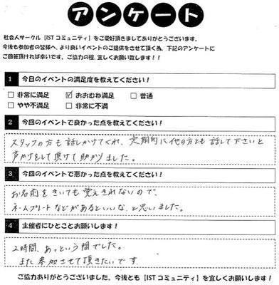 相席カフェイベント参加者アンケート3