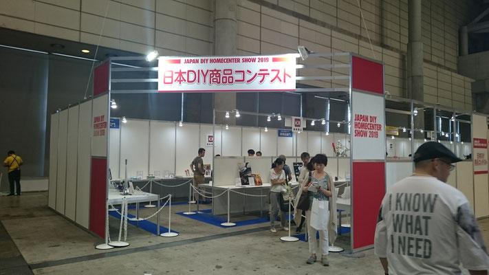 JAPAN DIY HOMECENTER SHOW商品コンテスト写真