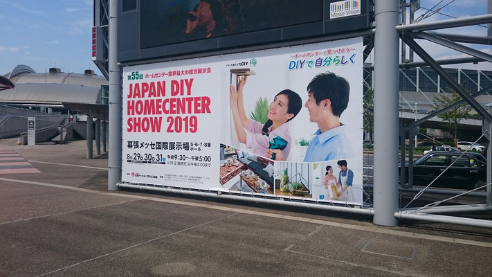 JAPAN DIY HOMECENTER SHOW 2019看板写真