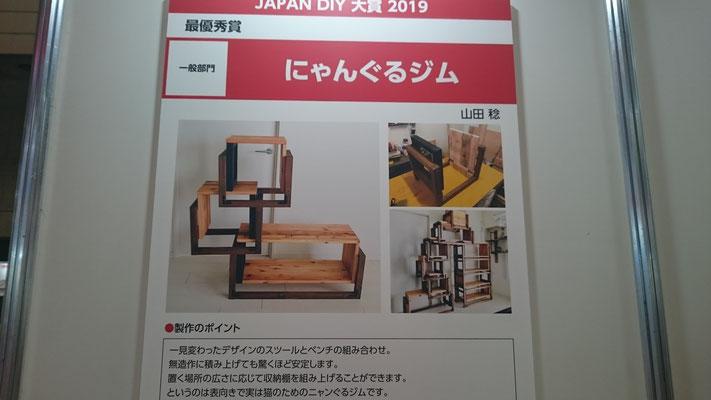 JAPAN DIY 大賞パネル写真