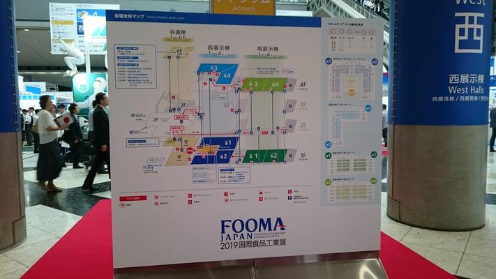 FOOMA JAPAN受付写真