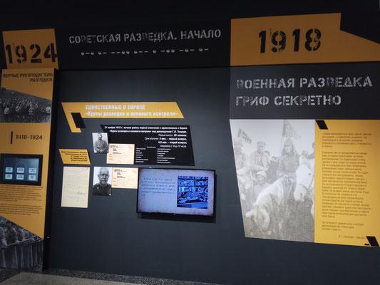 Военная разведка, советская разведка, гриф секретно, выставка, Музей Победы, 2020