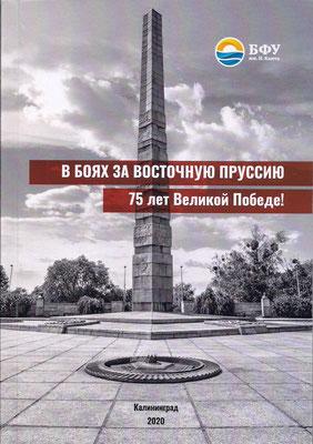 В боях за Восточную Пруссию. 75 лет Великой Победе!