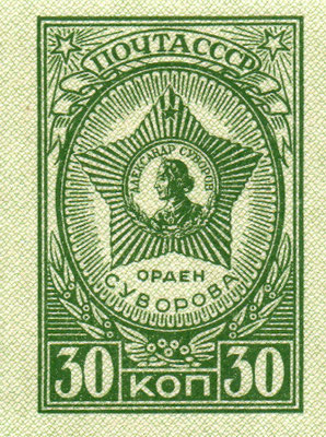 Орден Суворова (беззубцовая марка). Худ. А. Мандрусов, 1944 г. / Pic. 10. Order of Suvorov (toothless stamp). Stamp design A. Mandrusov, 1944