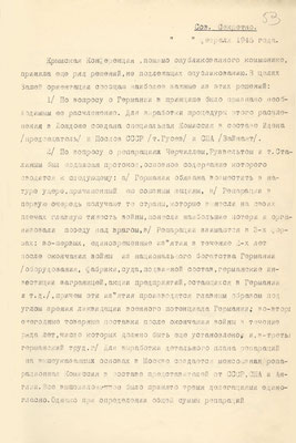 Крымская конференция, секретно, Проект телеграммы в посольства СССР. 15 февраля 1945 г.