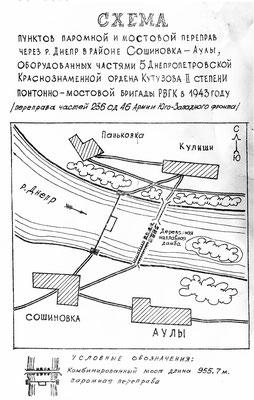 Пункты паромной и мостовой переправы через р. Днепр в районе Сошиновка - Аулы, оборудованных частями 5 пмбр, переправа частей 46 армии Юго-Западного фронта, 1943