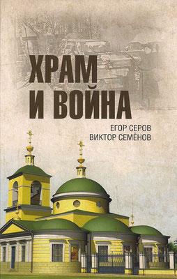 Серов Е., Семёнов В. Храм и война. М., 2020.