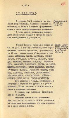 Разведывательная сводка и боевое донесение 1-го УФ от 10 мая 1945 г.