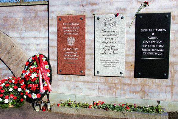 Пискаревское кладбище, блокадная парта, учителям, поляки, белорусы