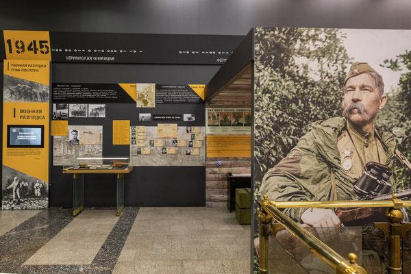 Великая Отечественная война, Военная разведка, гриф секретно, выставка, Музей Победы, 2020