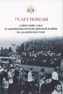 75 let Pobedy: Sovetskiy Soyuz i zaversheniye Vtoroy mirovoy voyny na Dal'nem Vostoke