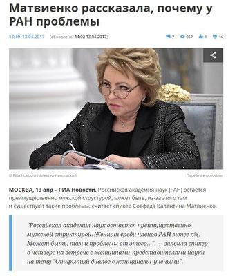 РАН_Президент_выборы_Путин В._Матвиенко В.