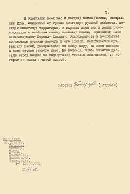 Текст выступления У.Черчилля на аэродроме перед отлетом из Крыма. 14 февраля 1945 г.