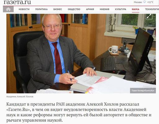 РАН_Президент_выборы_Путин В._Хохлов А.