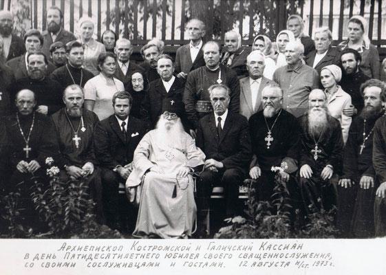 Архиепископ Костромской и Галичский Кассиан (Ярославский). Фото 1973 года.