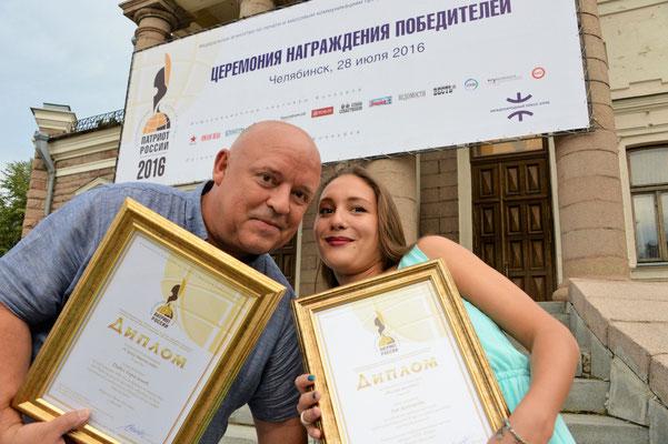 Патриот России-2016, победители, Челябинск, 28 июля 2016 г.