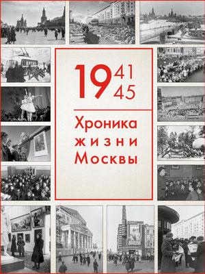 1941-1945: Хроника жизни Москвы