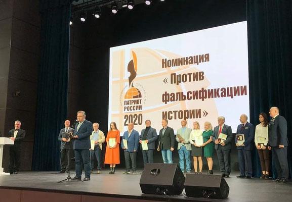 Патриот России, 2020, Архангельск