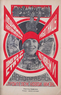 Клуцис Г. Г. Поднимая производительность труда – создаем условия роста заработной платы. 1924 г.