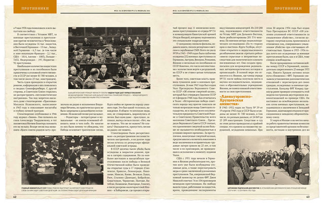 Кикнадзе Владимир, Без срока давности. Расследование военных преступлений во время и после Второй мировой