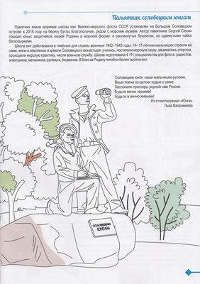 Патриот России, 2020, Архангельск, Патриот Архангельской области, Анна Резвая