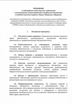 Этика научных публикаций сетевого издания Наука. Общество. Оборона