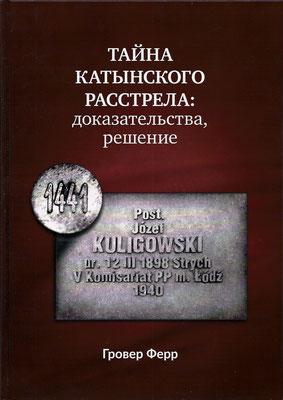 Гровер Ферр. Тайна катынского расстрела: доказательства, решения, 2020 / Katyn
