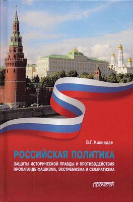 Кикнадзе В.Г. Российская политика защиты исторической правды и противодействия пропаганде фашизма, экстремизма и сепаратизма. Москва, 2021