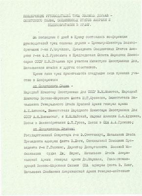 Коммюнике о Конференции руководителей трех союзных держав – Советского Союза, Соединенных Штатов Америки и Великобритании в Крыму (первая и последняя страницы). 11 февраля 1945 г.