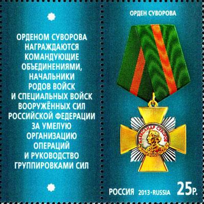 Орден Суворова. Дизайнер А. Московец, 2013 г. / Pic. 34. Order of Suvorov. Stamp design A. Moskovets, 2013