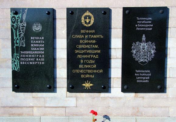 Пискаревское кладбище, блокадники таллинцы, воины связисты, воины Хакасии