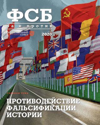 Противодействие фальсификации истории, тема выпуска журнала ФСБ: за и против