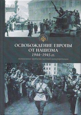 Освобождение Европы  от нацизма (1944–1945 гг.): Актуальные проблемы  научной интерпретации