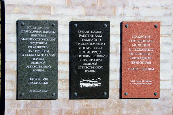 Пискаревское кладбище, невские машиностроители, работники трамвайно-троллейбусного управления, сотрудники милиции, пожарные